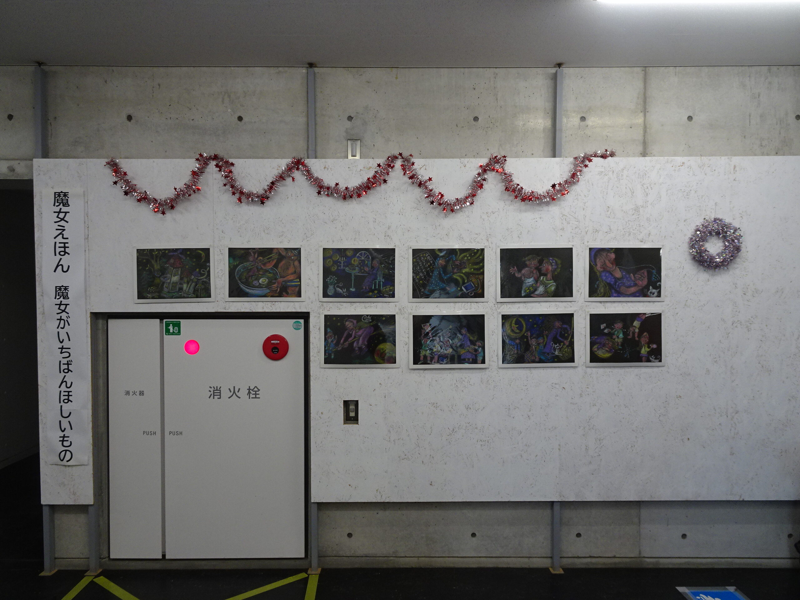 クリスマス会に向けての原画展示開始(11/21~12/6)